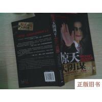 【旧书9成新】惊天大阴谋:还原一个真实的迈克尔・杰克逊