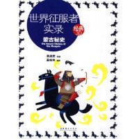 世界征服者实录: 蒙古秘史―经典3 0