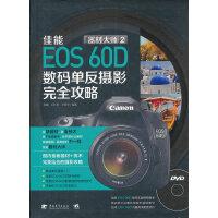器材大师2:佳能EOS60D数码单反摄影完全攻略(1DVD)(认识相机,爱上摄影,用佳能EOS60D与摄影生活完美互动