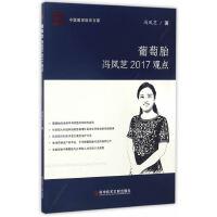葡萄胎冯凤芝2017观点