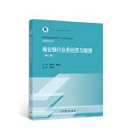 商业银行业务经营与管理(第二版)