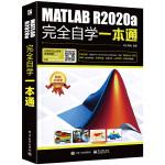 MATLAB R2020a完全自学一本通