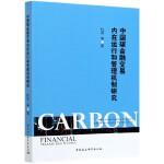 中国碳金融交易内在运行和管理机制研究
