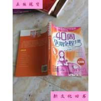 【二手旧书9成新】40周孕期全程手册(升级版) /徐蕴华编著 中国