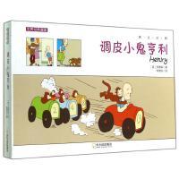 调皮小鬼亨利(英汉对照)/世界经典漫画