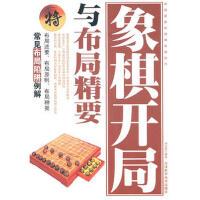 【二手书8成新】象棋开局与布局精要 刘立民著 天津科学技术出版社