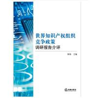 世界知识产权组织竞争政策调研报告介评