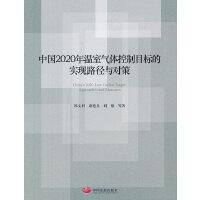 中国2020年温室气体控制目标的实现路径与对策