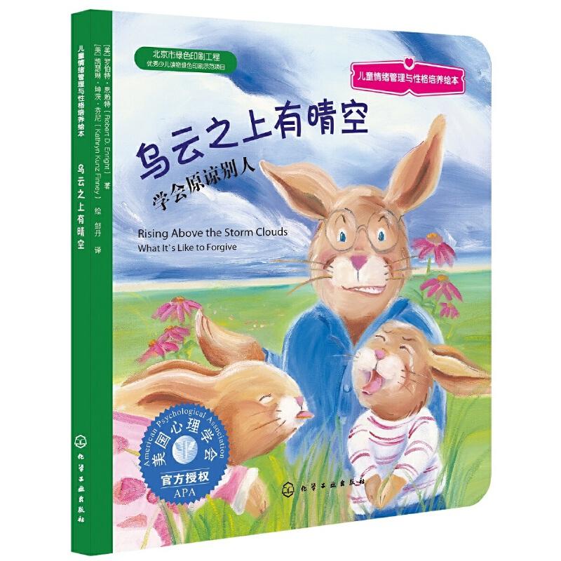 儿童情绪管理与性格培养绘本--乌云之上有晴空:学会原谅别人 美国心理学会为3-6岁儿童量身打造,学会原谅和宽容。绿色印刷,安全环保放心阅读;赠送绘本故事音频