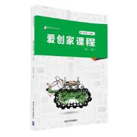 爱创家课程(第一册)