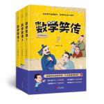 数学笑传【全三册】―带你发现不一样的数学世界(9-12岁)