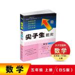 2021秋尖子生题库五年级数学上册北师版(BS版)