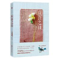 【二手旧书9成新】 应许之日(辛夷坞小说) 辛夷坞,白马时光 出品 百花洲文艺出版社 9787550009776