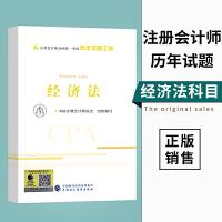 中国财经:2020注册会计师全国统一考试历年试题汇编:经济法试题