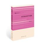 科学技术哲学论集(日月光华.哲学书系)