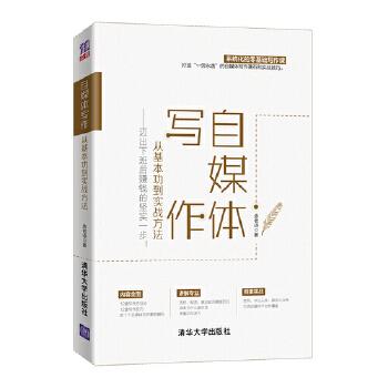 自媒体写作(pdf+txt+epub+azw3+mobi电子书在线阅读下载)