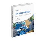手术室操作原则与技术