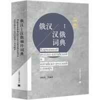 正版 俄汉汉俄袖珍词典 外语 俄罗斯语 俄语词典 上海译文出版社
