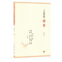一个医生的诗书 郎景和 9787108063137 上海三联书店