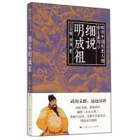 细说明成祖/帝王系列/细说中国历史人物