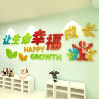 校园文化墙壁贴纸小学教室班级3d立体墙贴早教中心幼儿园墙面装饰 1127幸福成长-天蓝浅绿红橙黄