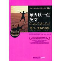 【正版二手书9成新左右】每天读一点英文:勇气,没那么简单 Jack Canfield ... [等] 湖南文艺出版社