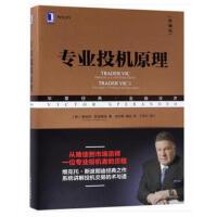 专业投机原理(典藏版)