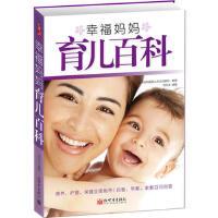 【二手书8成新】幸福妈妈育儿科 刘京文著 9787510428784