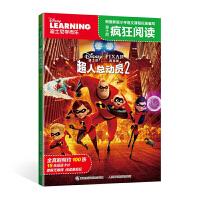 正版迪士尼疯狂阅读 超人总动员2(全真剧照版) 小学生一二年级汉语分级读物 少儿无障碍阅读电影绘本图画书