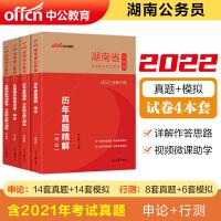 中公教育2020湖南省公务员考试用书:历年真题+全真模拟(申论+行测)4本套
