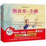 全5册 爱跳舞的孩子绘本 美国畅销30年北京舞蹈学院教授倾情推荐 兴趣让小雅陪伴和鼓励您的孩子爱跳舞坚持跳舞 儿童绘本
