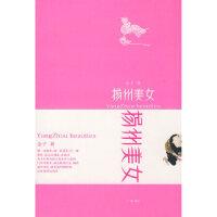 【二手旧书9成新】扬州美女 金子江苏广陵书社有限公司 9787806942505