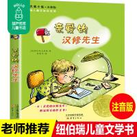 亲爱的汉修先生注音版正版书国际大奖小说小学生课外阅读书籍一年级二年级三年级四年级儿童读物6-7-8-10-12周岁新蕾出