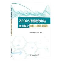 220kV智能变电站继电保护检修技能培训教材