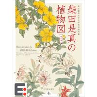 柴田是真の植物��(改�版) 柴田是真的植物图(改订版) 一手打造华美的明治时代皇宫装饰的 漆工家 日本画家 日本书籍