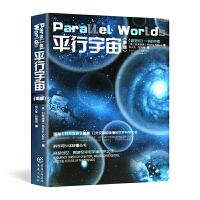 正版 平行宇宙 新版 超时空 时间简史量子宇宙自然科学天文学概论书籍果壳中的宇宙大设计天体物理学天文学新概论物理学书籍