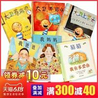 硬壳精装6册猜猜我有多爱你我爸爸我妈妈大卫不可以系列全套1-2-3-4-6-8周岁绘本儿童故事书早教亲子幼儿园宝宝阅读物