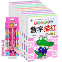 全套教材12册幼小衔接学前班语文拼音笔顺汉字数字描红本 10 20 50 100以内加减法数学算数本 儿童书籍3-6-7