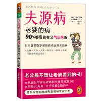 夫源病:老婆的病,90%都是被老公气出来的(日本著名医学教授教你远离夫源病)