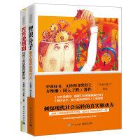学而时嘻之系列:万万没想到+智识分子(套装共2册)