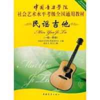 民谣吉他(1级-4级中国音乐学院社会艺术水平考级全国通用教材) 中国音乐学院考级委员会 主编 9787515311104