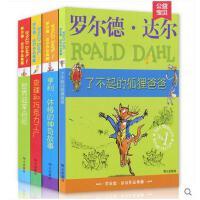 全4本 罗尔德达尔作品典藏系列 了不起狐狸爸爸+查理巧克力工厂+世界冠军丹尼+享利・休格的神奇故事 正版书儿童文学少儿
