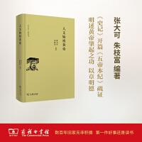 人文始祖黄帝(《史记》人物系列) 张大可 朱枝富 编著 商务印书馆