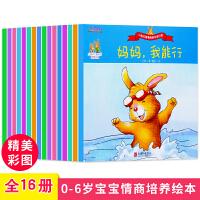 小兔杰瑞全16册儿童绘本幼儿园3-6岁宝宝启蒙早教情商培养故事书