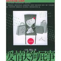 [二手旧书9成新]爱情关事,(台)王玮,菲比,9787536665859,重庆出版社