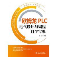 【收藏品旧书】欧姆龙PLC电气设计与编程自学宝典 文杰著中国电力出版社 9787512369023