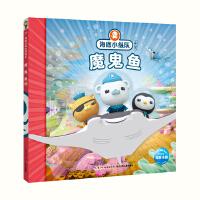 海豚少儿:海底小纵队探险记(21-30):魔鬼鱼 [3-6岁]