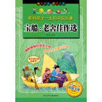 影响孩子一生的中国名著:宝船:老舍佳作选