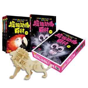 超级动物百科 小学生科普阅读(套装全4册 礼盒附赠3D木质立体拼图一套)