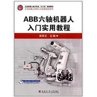 ABB六轴机器人入门实用教程